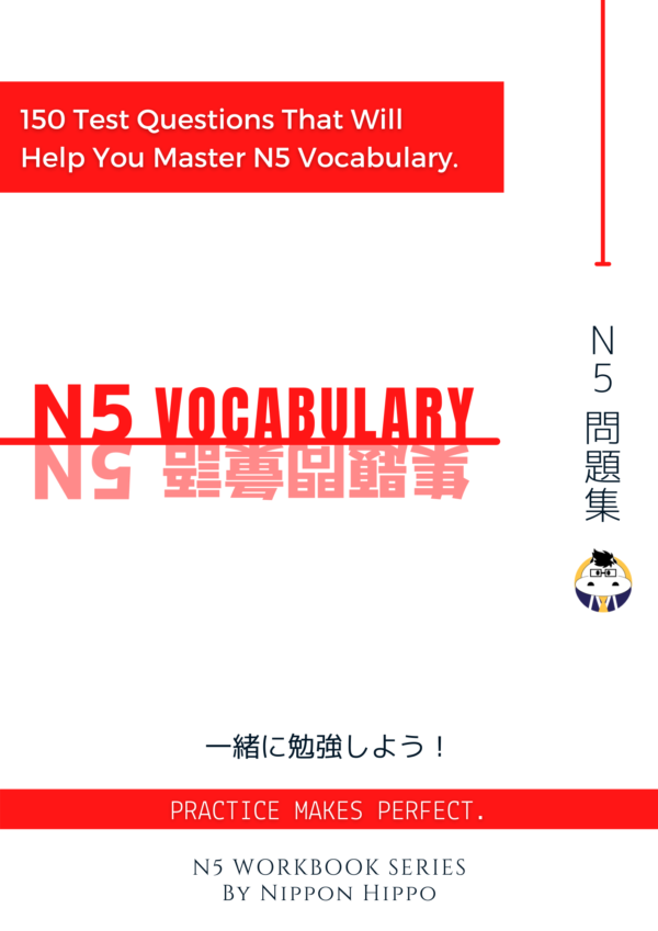 N5 Vocabulary Cover